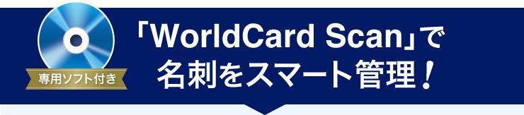 �uWorldCard Scan�v�Ŗ��h���X�}�[�g�Ǘ�