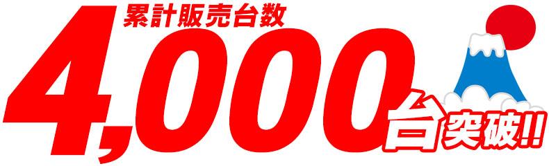 累計販売台数4,000台突破!!