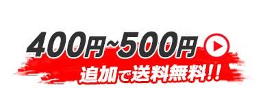 \400〜\500