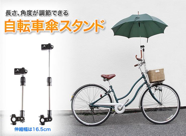 自転車傘スタンド 自転車に ...