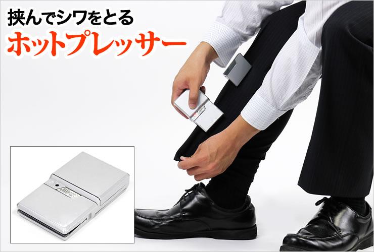 カード型ホットプレッサー