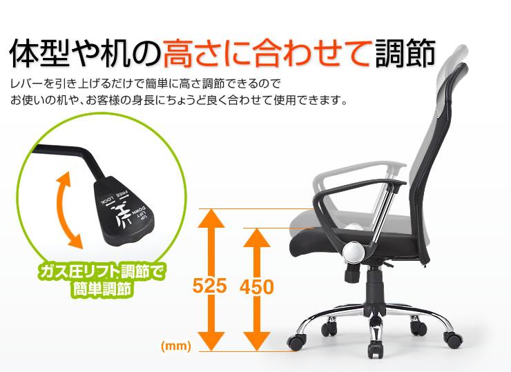 体型や机の高さに合わせて調節