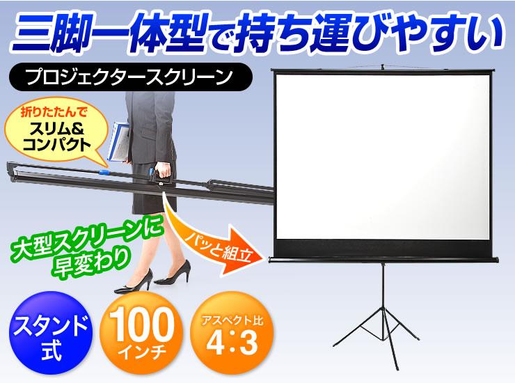 三脚一体で持ち運びしやすい プロジェクタースクリーン 100インチ