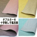 ! 100 Cross sashiko wrapping large choked rodomontade double sided cotton furoshiki undyed cotton double gauze wrapping back and present tapestries