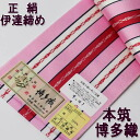 "Home front silk Hakata-Ori textile ""date closing date finish"" this peds cheap 10 Nishijin textile products differ between"