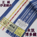 "Home front silk Hakata-Ori ' date closing date finish ""this tightness is different from the cheap 19 Nishijin of chikuho"
