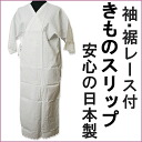 L size only! Unless the inventory great deals! Albert Museum under the kimono and yukata inner crepe underwear sleeveless yukata slip sleeveless cotton dress type yukata underwear yukata kimono slips under, 裾除け, summer kimono stuff for
