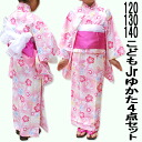 Wake and fluffing the belt for ★ girls yukata bags set of 4 120、130、140 cm to a belt and clogs, Petit this summer grab bag kids yukata set Kids yukata tailoring up yukata 7-8, 9-10 and 11-12 years old for girls