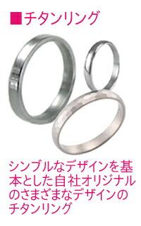 シンプルなデザインを基本として自社オリジナルのさまざまなデザインのチタンリング。