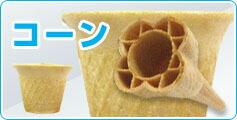 アイス用コーン