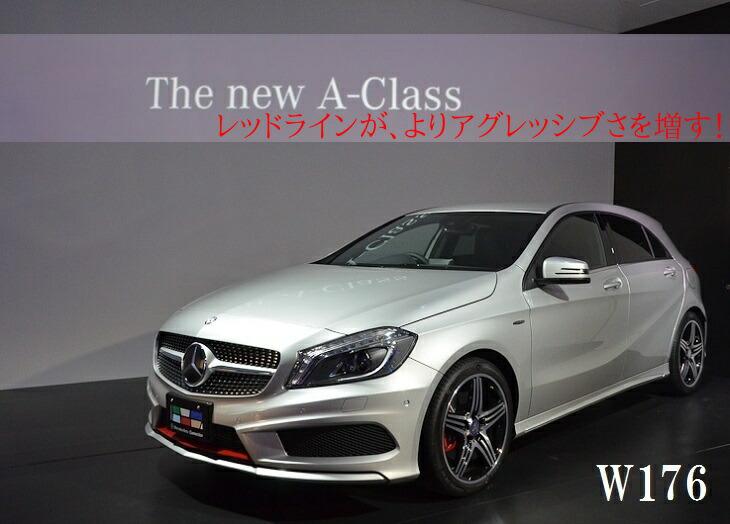 A-Class(W176)