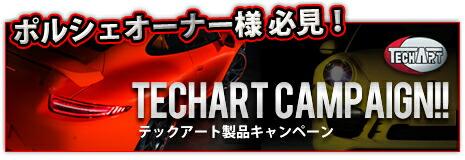 TECHART(テックアート)