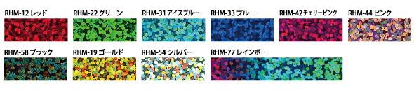 RHM ホログラムミニドットー カラーチャート