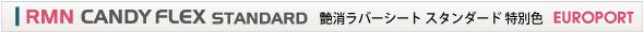 RMN 艶消ラバーシート スタンダード 特別色