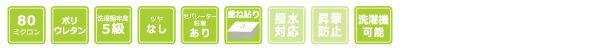RMN 艶消ラバーシート スタンダード 特別色のアイコン