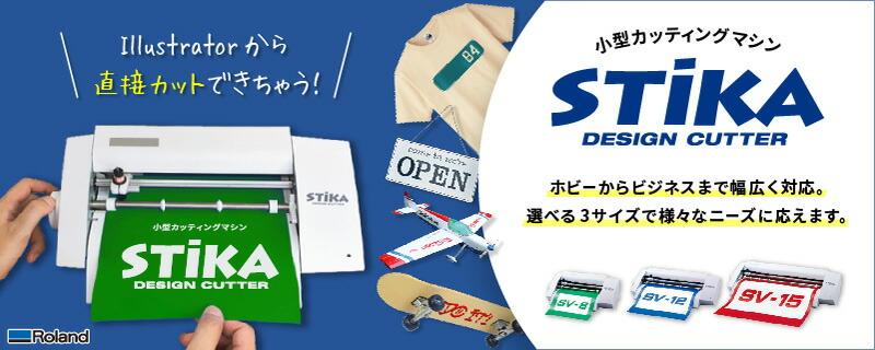 小型カッティングプロッター STiKA(ステカ)