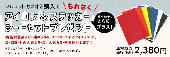 シルエットカメオ2を買ってアイロン&ステッカーシートセットプレゼント!