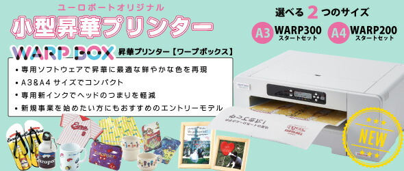 小型昇華プリンター「WARPBOX(ワープボックス)」