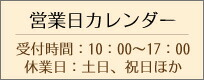 営業カレンダー 受付時間:10:00〜17:00 休業日:土日、祝日