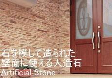 石を模して造られた壁面に使える人造石