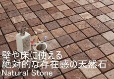 壁や床に使える絶対的な存在感の天然石