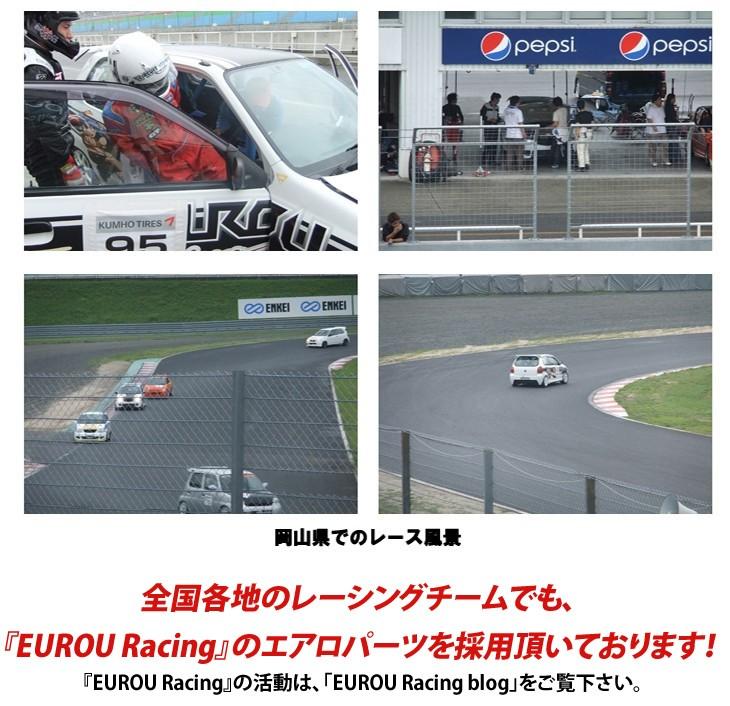 EUROUエアロ「レーシングコンセプトの追求」4