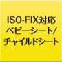 ISO-FIX�б��٥ӡ�������/���㥤��ɥ�����