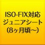 ISO-FIX�б�����˥������ȡ�8�������