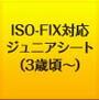 ISO-FIX�б�����˥������ȡ�3�к�����