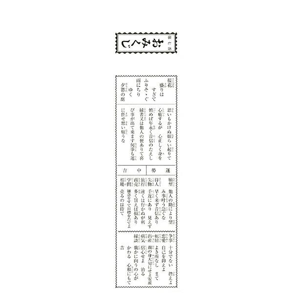 イベントグッズ/抽選用品/折込み済 おみくじ箋 凶なし (100枚)