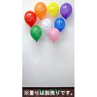 イベントグッズ/風船/スマイルバルーン