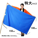 Color flag extra-large 150cm *100cm
