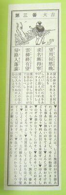 イベントグッズ/お正月グッズ・お正月用品/昔風おみくじ箋 凶なし(1,000枚)