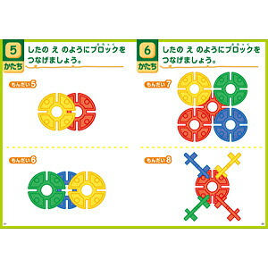 3歳児の脳育「本と、ブロックのセット」