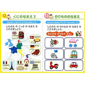 3歳児の言語教育「本と、なまえ覚えセット」