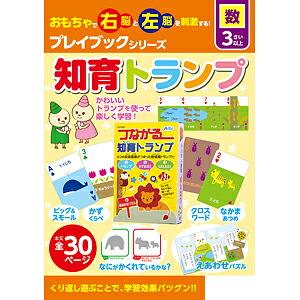 3歳児の数字教育「本と、知育トランプセット」
