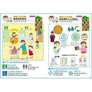 4歳児の生活習慣教育「本と、マーク標識絵あわせセット」