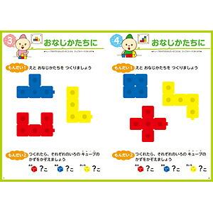 4歳児の数字教育「本と、算数キューブセット」