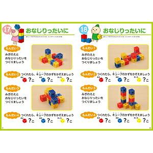 すべての講義 4歳 数字 : 4歳児の数字教育「本と、算数 ...