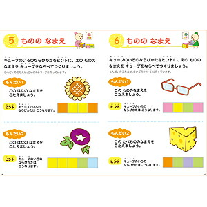 5歳児の言語教育「本と、ひらがなキューブセット」