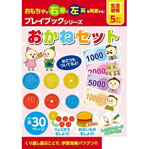5歳児の生活習慣教育「本と、おかねセット」