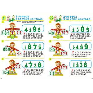 5歳児の数字教育「本と、数字てんびんセット」
