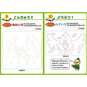 6歳児の指先教育「本と、3Dおえかきセット」
