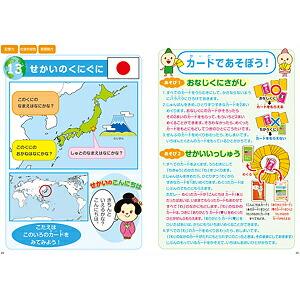 6歳児の言語教育「本と、世界のことばトランプセット」