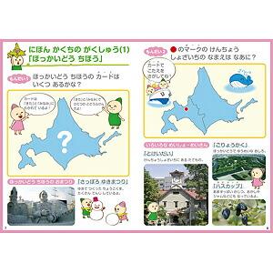 6歳児の生活習慣教育「本と、都道府県トランプセット」
