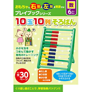 6歳児の数字教育「本と、10玉10列そろばんセット」