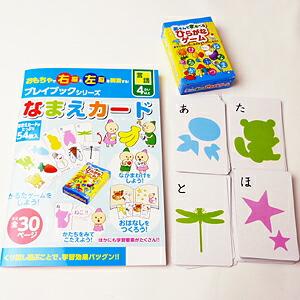 4歳児の脳育「学習本と、教材おもちゃセット」 5冊セット