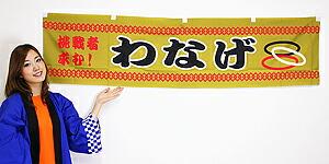 イベントグッズ/のぼり/縁日横幕