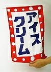 縁日用のぼり/縁日吊り下げ旗/アイスクリーム