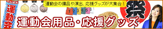 運動会用品・応援グッズ